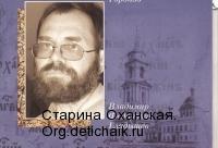 краеведы 020