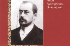 краеведы 006