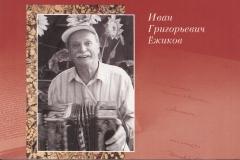 краеведы 016
