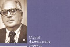 краеведы 019