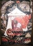 фото № 10 Дума Ермака 1987 - 1990 годы