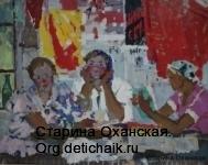 фото № 5 этюд к картине Доярки