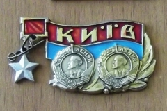 Киев - город герой