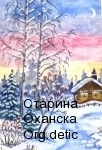 Зимнее-утрро -Лузина-Юля-15-лет