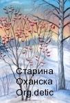 Уральская-рябина - Мерзлякова-Лена-17-лет
