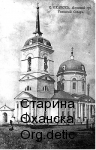 фото № 20 Успенский собор 1917 год