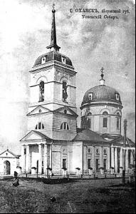 Успенский собор3 1917 год