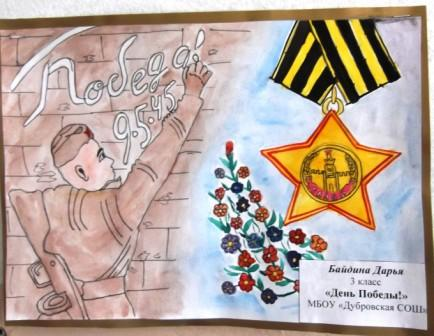 День Победы Байдина Дарья 3 класс с.Дуброво