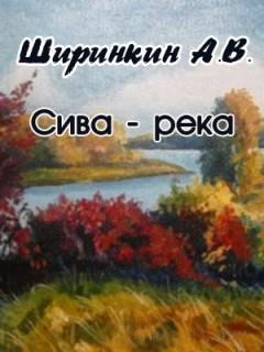 siva-reka